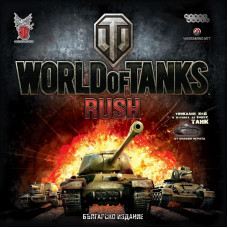 Настолна игра World of Tanks: Rush