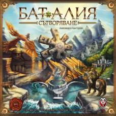 Настолна игра Баталия - българско издание